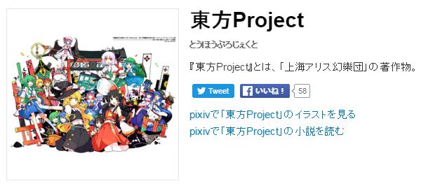 東方Project from ピクシブ
