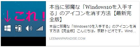 本当に邪魔な「Windows10を入手する」のアイコンを消す方法【完全版】